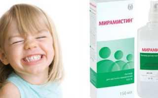 Мирамистин при стоматите у детей применение