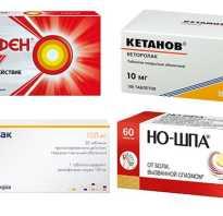 Какие обезболивающие таблетки есть
