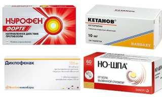 Какие обезболивающие таблетки самые сильные