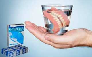 Таблетки корега для чистки протезов