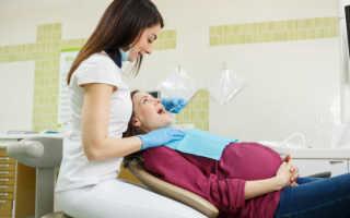 Можно ли беременным лечить зубы с обезболивающим