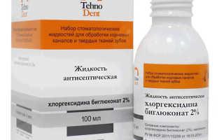 Хлоргексидин инструкция по применению для полоскания