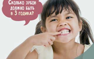 Сколько зубов у детей в 3 года
