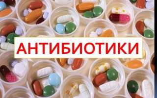 Противовоспалительные антибиотики в таблетках
