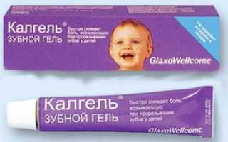 Хорошее средство от стоматита для детей